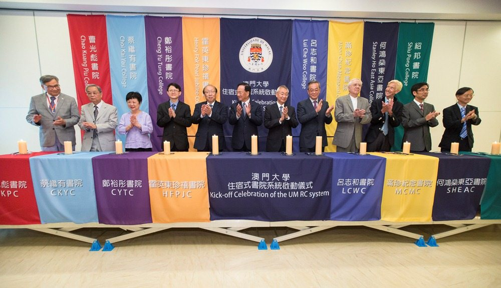 Kick‐off Celebration of the Residential College System of the University of Macau 澳大住宿式書院系統啟動儀式