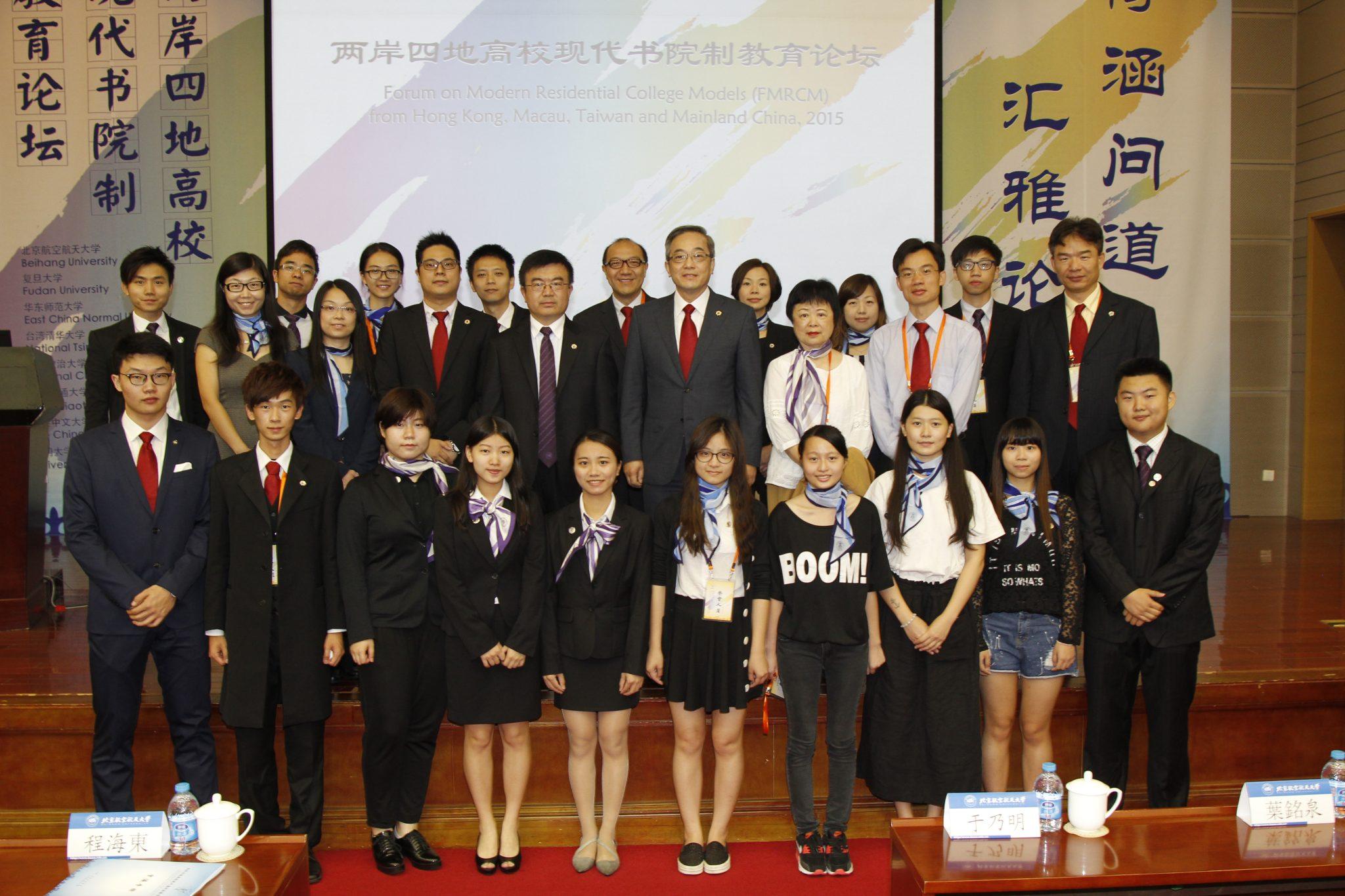 Beihang Forum group photo